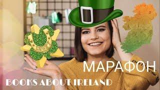 Подборка книг про ИРЛАНДИЮ + МАРАФОН #ЧитайИрландию     Books about Ireland