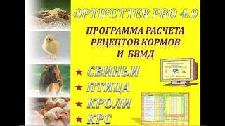 Программа для расчета рецептов кормов и БВМД для Птицы, Свиней, КРС и Кроликов - OPTIFUTTER PRO 4.0