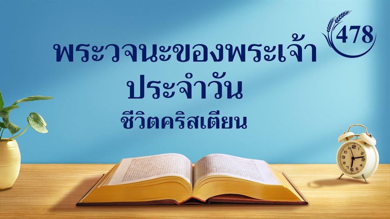 """พระวจนะของพระเจ้าประจำวัน   """"ความสำเร็จหรือความล้มเหลวขึ้นอยู่กับเส้นทางที่มนุษย์เดิน""""   บทตัดตอน 478"""
