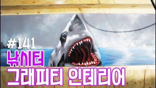141 인천 실내낚시카페 낚시터 그래피티 인테리어벽화 …