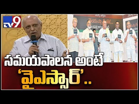 "IYR Krishna Rao speech at Undavalli Arun Kumar's ""YSR tho"" book launch - TV9"