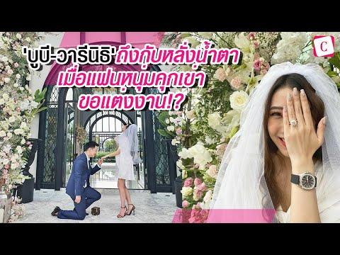 """[Celeb Online] """"บูบี-วารีนิธิ กันท์ไพบูลย์"""" ถึงกับหลั่งน้ำตาเมื่อแฟนหนุ่มคุกเข่าขอแต่งงาน!?"""