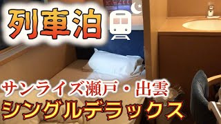 FIRST CLASS on THE BEST OVERNIGHT TRAIN in JAPAN | SUNRISE SETO&IZUMO