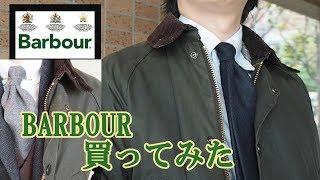 今大流行!!バブアー買ってみた!Barbour's oiled jacket 'Bedaile'
