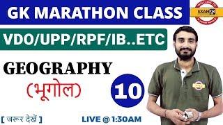 CLASS 10 | # सभी EXAMS के लिए | GK MARATHON CLASS|| by VIVEK SIR||GEOGRAPHY(भूगोल)