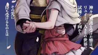 「F-エフ- 黎明の乙女と終焉の騎士」PV