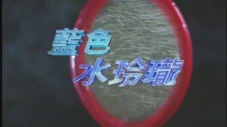 藍色水玲瓏 Blue Crystal 菅芒刀 (上)