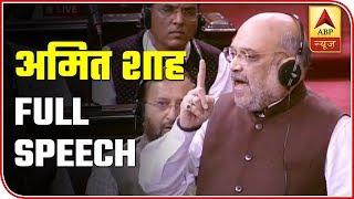FULL SPEECH: Amit Shah Moves Resolution Revoking Article 370 From J&K In Rajya Sabha | ABP News