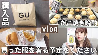【日常】GU購入品|たこ焼き晩酌|予定ないのに服かった 【vlog】