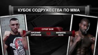 Промо перед боем Арсений Султанов против Филипе Нсуе (Кубок Содружества по ММА 2016)