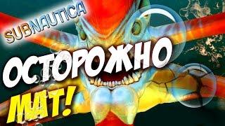 Subnautica - КАК Я ОБДЕЛАЛСЯ!