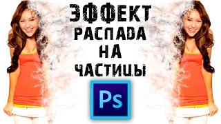 Эффект распада / Разложение объекта на частицы в Adobe Photoshop(Канал MindHand TM - https://goo.gl/Al7KNO ☆----------------------------------------------------------------------------------☆ В сегодняшнем видео я покажу..., 2017-02-17T04:00:01.000Z)