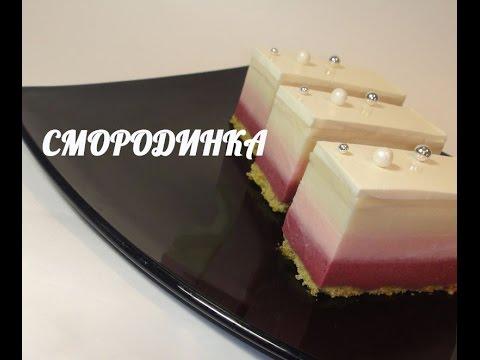 Вкус лета-) нежные муссовые пирожные Смородинка