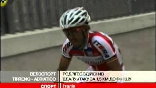 Велоспорт: Хоакім Родрігес виграв 5-й етап італійсько...