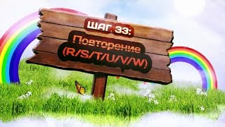 Шаг 33. Повторение «R-W» (курс «Ускоренное обучение чтению: АВС») (Ярослав Дмитриев)