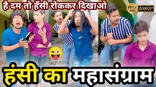 हँसी का महासंग्राम😜😜|| Mani Meraj|| New Viral comedy|| Tiktok Video|| Mani Meraj Team|| Reels video