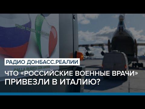 Что «российские военные