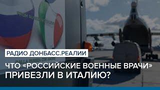 Что «российские военные врачи» привезли в Италию?   Радио Донбасс Реалии