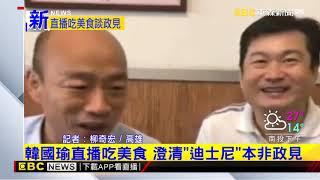 最新》韓國瑜直播吃美食 澄清「迪士尼」本非政見