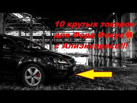 10 ПОЛЕЗНЫХ ТОВАРОВ ДЛЯ ФОРД ФОКУС С АЛИЭКСПРЕСС!!!