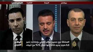الواقع العربي- رجال أعمال مبارك.. على الرحب والسعة