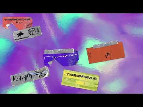 temnikova-4---Елена-Темникова-(Премьера-альбома,-2019)