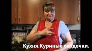 "Кухня ""Куриные сердечки.Краб салат.Винегрет"""