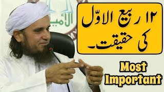 12 Rabi Ul Awwal Ki Haqeeqat | Mufti Tariq Masood (Very Important Bayan)