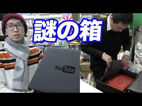 YouTubeからやたらと高級そうな黒い箱が届いたので店長に査定してもらった - YouTube