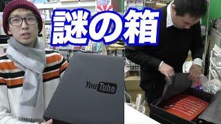 YouTubeからやたらと高級そうな黒い箱が届いたので店長に査定してもらった