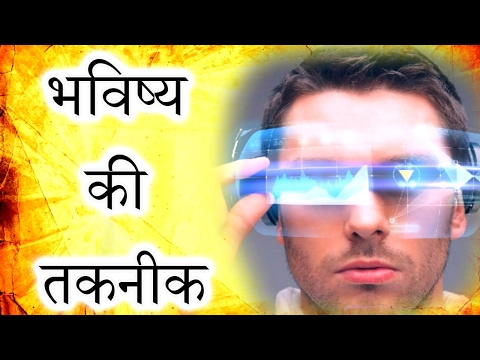 nanotechnology in hindi