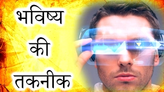 ✅FUTURE TECHNOLOGY IN HINDI (EASY) 2017 //9 TECHNOLOGY जो आपका भविष्य बदल देंगी
