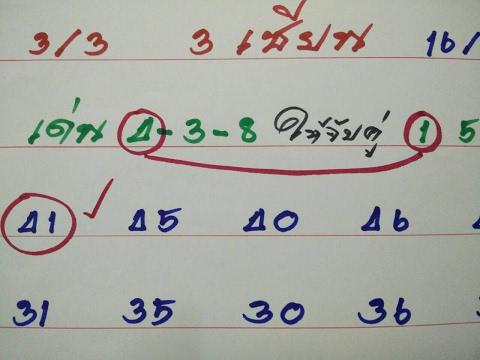 หวย3เซียนงวดนี้16-02-2560,หวยงวด16-02-2560สูตร3เซียน