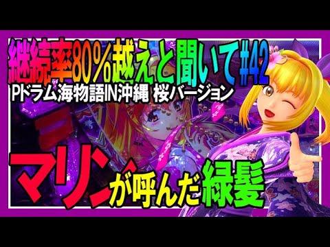 【8月最新台◆Pドラム海物語IN沖縄 桜バージョン】沖海桜がドラムに生まれ変わったと聞いて導入最速実戦に!サムボイスは…◆整理券をもらって並んでみた#42