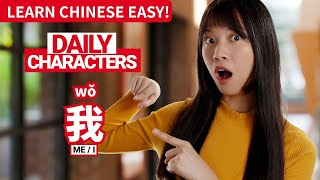 Daily Characters with Carly | 我 wǒ | ChinesePod