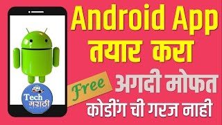 How to make  Android App (Free & Without Coding) # अ‍ॅप तयार करा # Tech Marathi # Prashant Karhade