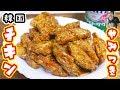 やみつきになる味!韓国チキン ハニーコンボの作り方/korean honey fried chicken【k…