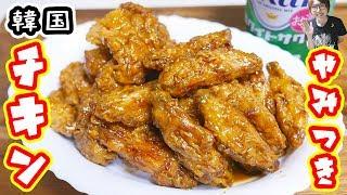 やみつきになる味!韓国チキン ハニーコンボの作り方/korean honey fried chicken【kattyanneru】