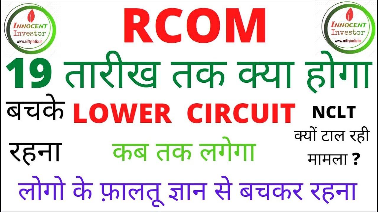 Download RCOM SHARE LATEST NEWS | RCOM NCLT NEWS |  RCOM JIO DEAL | Reliance Communication | R COM NEWS | P3
