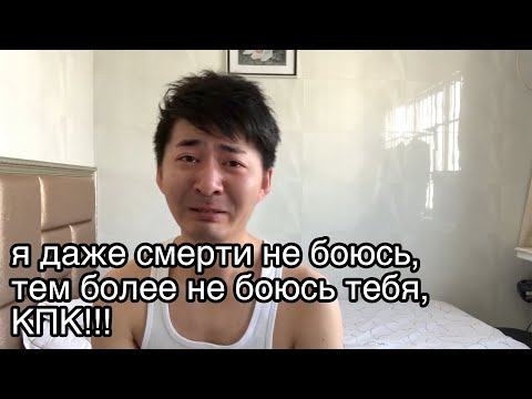 Журналист Chen Qiushi в Ухане ведет свой репортаж о коронавирусе!! Я НЕ БОЮСЬ ТЕБЯ, КОММУН ПАРТИЯ!!