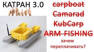 Прикормочный кораблик для рыбалки Катран