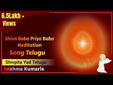 Shiva Baba Priya Baba - Song Telugu Brahmakumaris