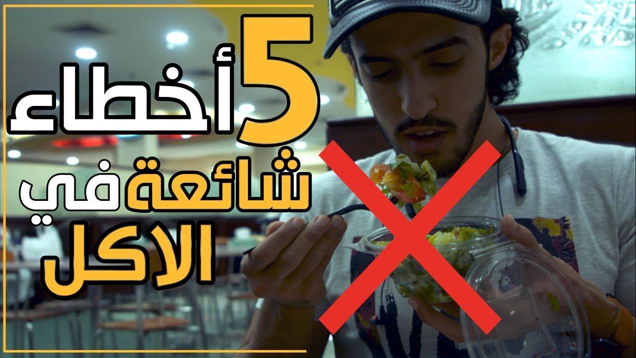 5 أخطاء شائعة في الأكل, لازم تغيرها اليوم