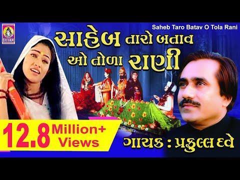 Jesal Toral Bhajan |Praful Dave |Saheb Taro Batav |Praful DaveJadejano Mandavo |Sangeeta Labadiya ||