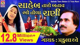 Jesal Toral Bhajan || Saheb Taro Batav || Praful Dave || Jadejano Mandavo