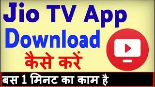 Jio TV App Download Kaise Kare ? jio tv load karna hai | how to download jio tv app