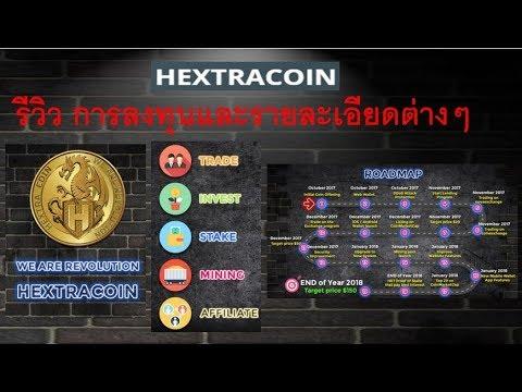 Updates - Hextra Coin HXT, รีวิว การลงทุนและรายละเอียดต่างๆ
