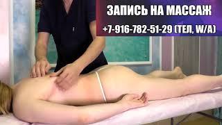 Общий массаж спины девушке. Массаж тела женщине. back massager, back massage