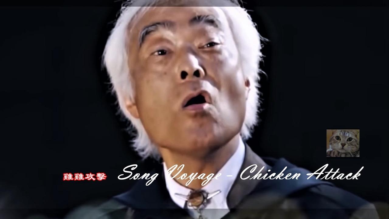 Song Voyage / Chicken Attack / 雞雞攻擊 (中文翻譯版) - YouTube