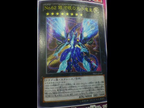 Yugioh Card Review- Number 62: Galaxy-Eyes Prime Photon ...